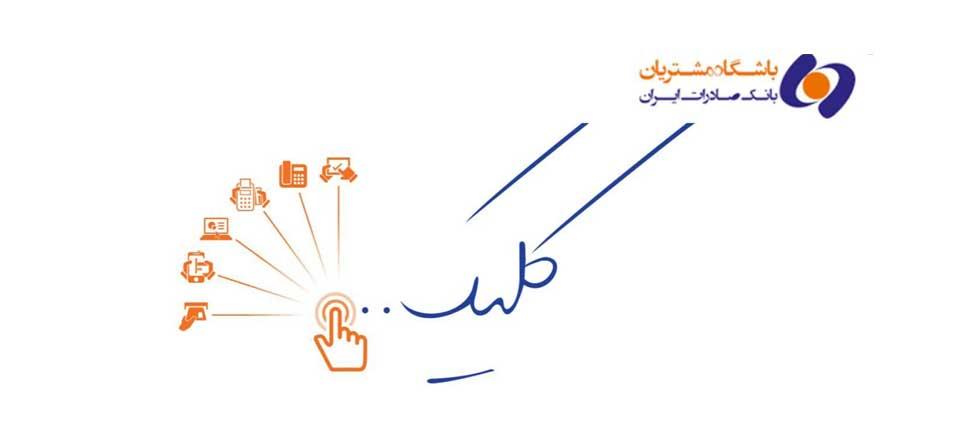 رونمایی از سایت جدید باشگاه مشتریان بانک صادرات