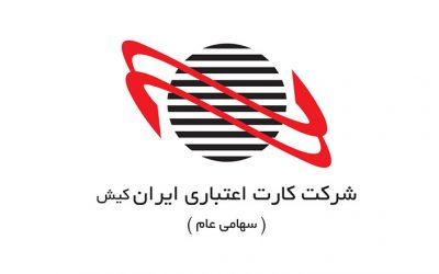 باشگاه مشتریان بخشی از زنجیره تأمین فروش ایران کیش