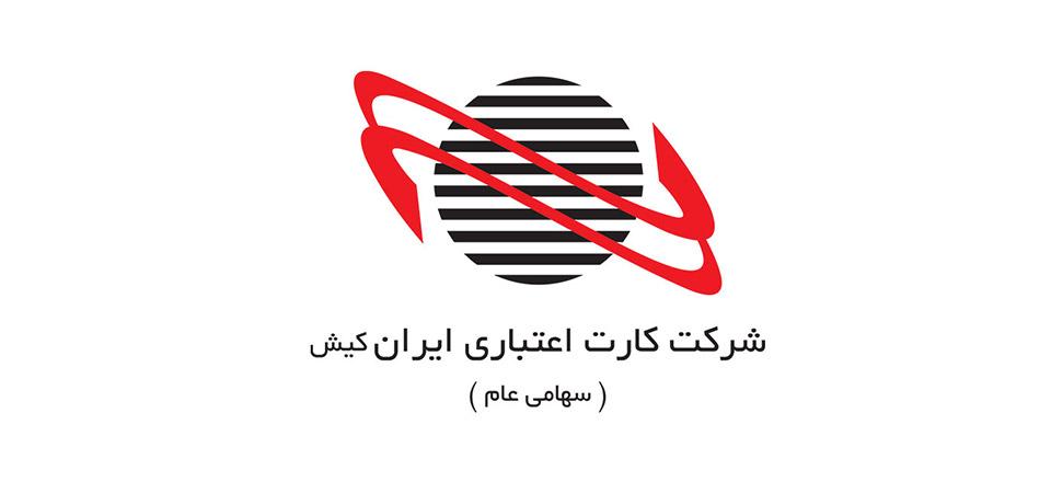 باشگاه مشتریان ایران کیش