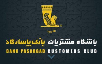 باشگاه مشتریان بانک پاسارگاد